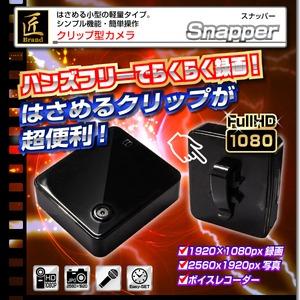 【小型カメラ】クリップ型ビデオカメラ(匠ブランド)『Snapper』(スナッパー) - 拡大画像
