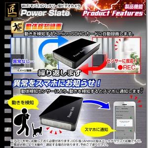 【小型カメラ】モバイル充電器型ビデオカメラ(匠ブランド)『PowerSlate』(パワースレート) 商品写真4