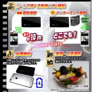 【小型カメラ】モバイル充電器型ビデオカメラ(匠ブランド)『PowerSlate』(パワースレート) 商品写真5