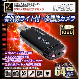 【小型カメラ】USBメモリ型ビデオカメラ(匠ブランド)『i-Force』(アイフォース) - 拡大画像