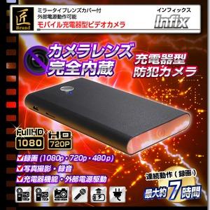 【小型カメラ】モバイル充電器型ビデオカメラ(匠ブランド)『Infix』(インフィックス) - 拡大画像