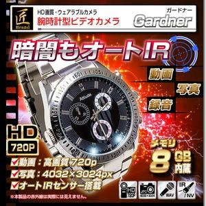 【小型カメラ】腕時計型ビデオカメラ(匠ブランド)『Gardner』(ガードナー) - 拡大画像