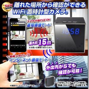 【小型カメラ】WiFi置時計型ビデオカメラ(匠ブランド)『Cubo』(クーボ) 商品写真2