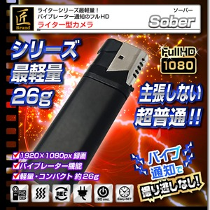 【小型カメラ】ライター型ビデオカメラ(匠ブランド)『Sober』(ソーバー) - 拡大画像