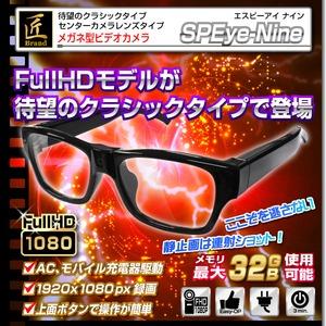 【小型カメラ】メガネ型ビデオカメラ(匠ブランド) SPEye Nine(エスピーアイナイン) - 拡大画像