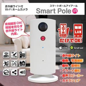 【ホームカメラ】WiFiホームカメラ『Smart Pole IR』(スマートポールアイアール) - 拡大画像