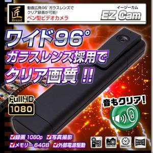 【小型カメラ】ペン型ビデオカメラ(匠ブランド)『EZ-Cam』(イージーカム) - 拡大画像