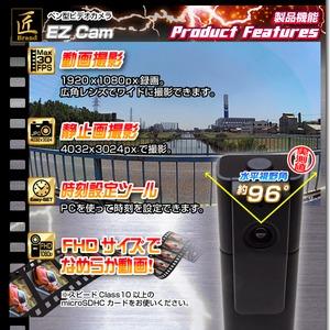 【小型カメラ】ペン型ビデオカメラ(匠ブランド)『EZ-Cam』(イージーカム) h03