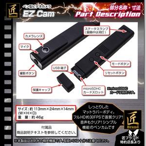 【小型カメラ】ペン型ビデオカメラ(匠ブランド)『EZ-Cam』(イージーカム) f05