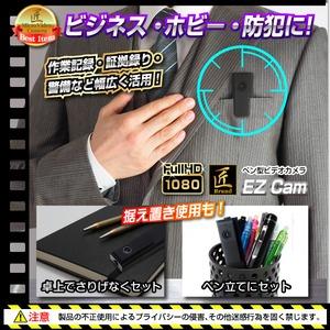 【小型カメラ】ペン型ビデオカメラ(匠ブランド)『EZ-Cam』(イージーカム) f06