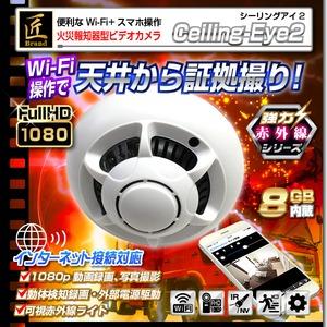 【小型カメラ】Wi-Fi火災報知器型ビデオカメラ(匠ブランド)『Ceiling-Eye2』(シーリングアイ2) - 拡大画像