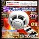 【小型カメラ】Wi-Fi火災報知器型ビデオカメラ(匠ブランド)『Ceiling-Eye2』(シーリングアイ2)