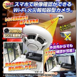 【小型カメラ】Wi-Fi火災報知器型ビデオカメラ(匠ブランド)『Ceiling-Eye2』(シーリングアイ2) h02