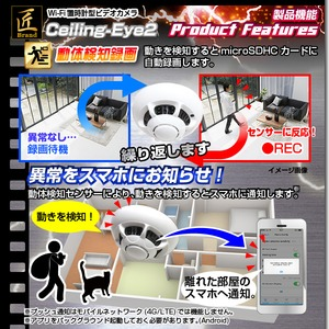 【小型カメラ】Wi-Fi火災報知器型ビデオカメラ(匠ブランド)『Ceiling-Eye2』(シーリングアイ2) f04