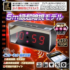 【小型カメラ】Wi-Fi置時計型ビデオカメラ(匠ブランド)『IR-Clock09』(アイアールクロック09) - 拡大画像