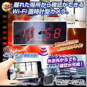 【小型カメラ】Wi-Fi置時計型ビデオカメラ(匠ブランド)『IR-Clock09』(アイアールクロック09) h02