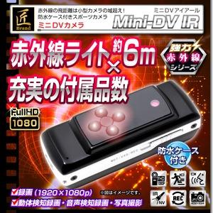 【小型カメラ】赤外線ミニDVカメラ(匠ブランド)『MiniDV-IR』(ミニDVアイアール) - 拡大画像