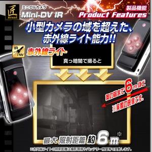 【小型カメラ】赤外線ミニDVカメラ(匠ブランド)『MiniDV-IR』(ミニDVアイアール) f05