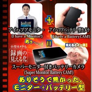 【小型カメラ】モニタ付モバイル充電器型ビデオカメラ(匠ブランド)『Black Seeker』(ブラックシーカー) h02