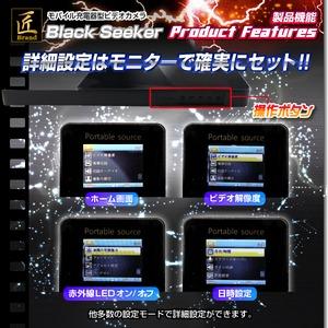 【小型カメラ】モニタ付モバイル充電器型ビデオカメラ(匠ブランド)『Black Seeker』(ブラックシーカー) f05