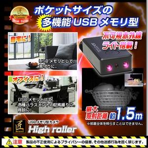 【小型カメラ】USBメモリ型カメラ(匠ブランド)『High roller』(ハイローラー) f06