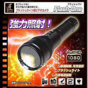 【小型カメラ】フラッシュライト型カメラ(匠ブランド)『Flash-One』(フラッシュワン) - 拡大画像