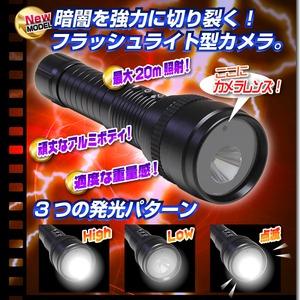 【小型カメラ】フラッシュライト型カメラ(匠ブランド)『Flash-One』(フラッシュワン) h02