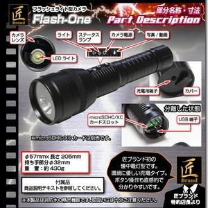 【小型カメラ】フラッシュライト型カメラ(匠ブランド)『Flash-One』(フラッシュワン) f05