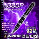 【小型カメラ】ペン型ビデオカメラ(匠ブランドゾンビシリーズ)『Z-P018』