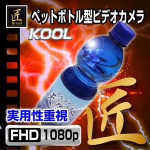 【小型カメラ】ペットボトル型カメラ(匠ブランド)『KOOL』(クール)日本語ラベル付 - 拡大画像