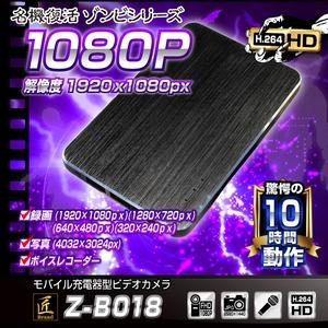 【小型カメラ】モバイルバッテリー型ビデオカメラ(匠ブランド ゾンビシリーズ)『Z-B018』 - 拡大画像