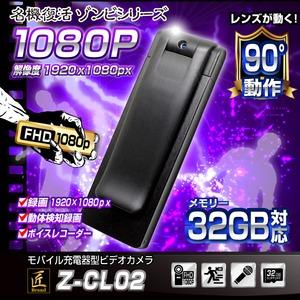 【小型カメラ】クリップ型ビデオカメラ(匠ブランド ゾンビシリーズ)『Z-L011』 - 拡大画像