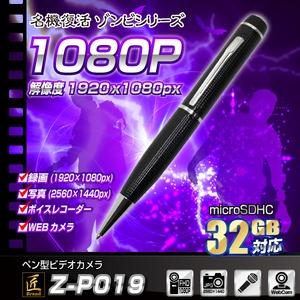 【小型カメラ】ペン型ビデオカメラ(匠ブランドゾンビシリーズ)『Z-P019』 - 拡大画像
