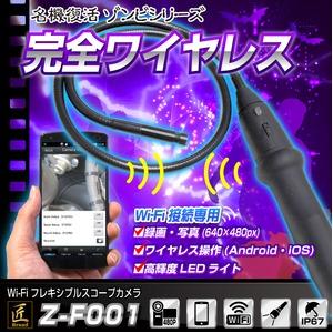 【小型カメラ】Wi-Fiフレキシブルスコープカメラ(匠ブランド ゾンビシリーズ)『Z-F001』 - 拡大画像