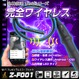 【小型カメラ】Wi-Fiフレキシブルスコープカメラ(匠ブランド ゾンビシリーズ)『Z-F001』 - 縮小画像1