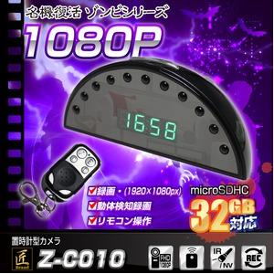【小型カメラ】置時計型カメラ(匠ブランド ゾンビシリーズ)『Z-C010』  - 拡大画像