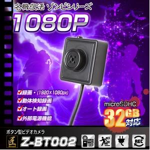 【小型カメラ】ボタン型カメラ(匠ブランド ゾンビシリーズ)『Z-BT002』 - 拡大画像