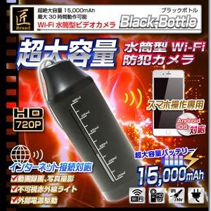 【小型カメラ】Wi-Fi水筒型ビデオカメラ(匠ブランド)『Black-Bottle』(ブラックボトル) - 拡大画像