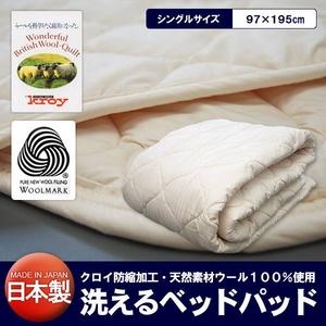 収納ベッドシングル通販『洗えるベッドパッド(ウール)』