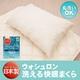 帝人ウォシュロン 洗える快適枕 50×70cm 日本製
