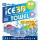 ひんやりタオル(ICE 3Dタオル) Mサイズ ターコイズ - 縮小画像1