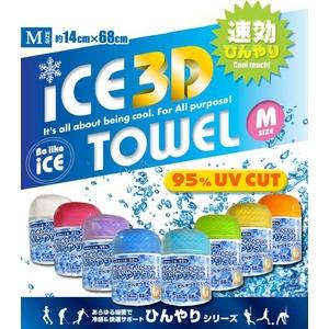 ひんやりタオル(ICE 3Dタオル) Mサイズ イエロー - 拡大画像