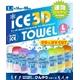 ひんやりタオル(ICE 3Dタオル) Lサイズ ブルー - 縮小画像1