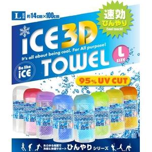 ひんやりタオル(ICE 3Dタオル) Lサイズ ターコイズ - 拡大画像