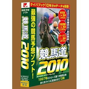 最強競馬予想ソフト 競馬道2010 - 拡大画像