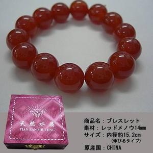 【天然石】【開運】【パワーストーン】【お守り】ブレスレット レッドアゲート赤メノウ14mm  - 拡大画像