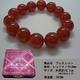 【天然石】【開運】【パワーストーン】【お守り】ブレスレット レッドアゲート赤メノウ14mm  - 縮小画像1