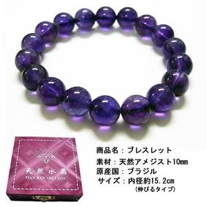 【天然石】【開運】【パワーストーン】【お守り】ブレスレット アメジスト(紫水晶)10mm - 拡大画像