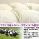 フランス産ダウン90% 西川国産2枚合わせ羽毛布団 シングルロング 生成 - 縮小画像3