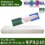 イタリア製 magniflex(マニフレックス) 新スタンダードマットレス モデル246 ダブル